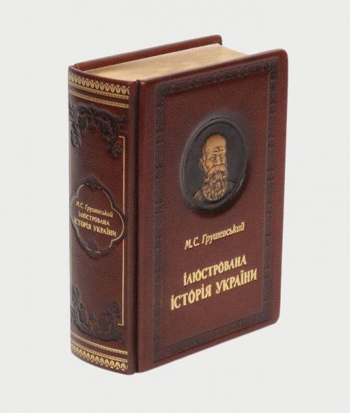 Ілюстрована Історія України - Михайло Грушевський