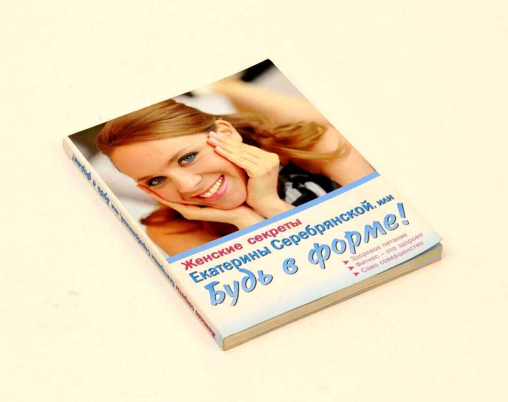 «Женские секреты Екатерины Серебрянской»