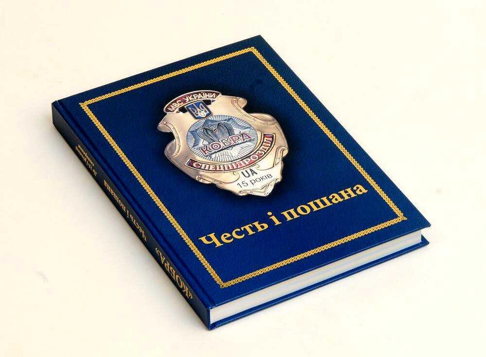 """До 15-ти річчя підрозділу """"Кобра"""" МВС України"""