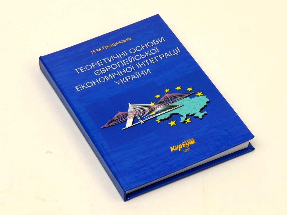 """""""Теоретичні основи європейської економічної інтеграції України"""""""