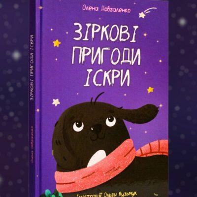 """""""Зіркові пригоди Іскри"""" (казка) Олена Довгаленко"""