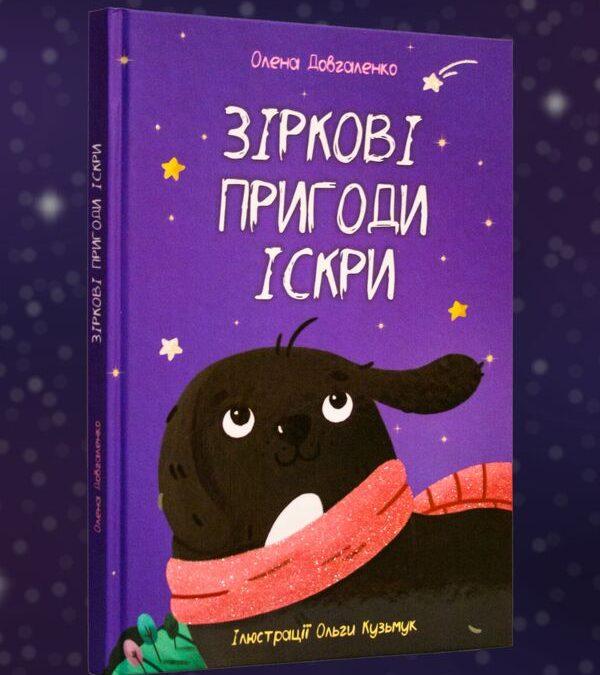 """""""Зіркові пригоди Іскри"""" (казка) – Олена Довгаленко"""