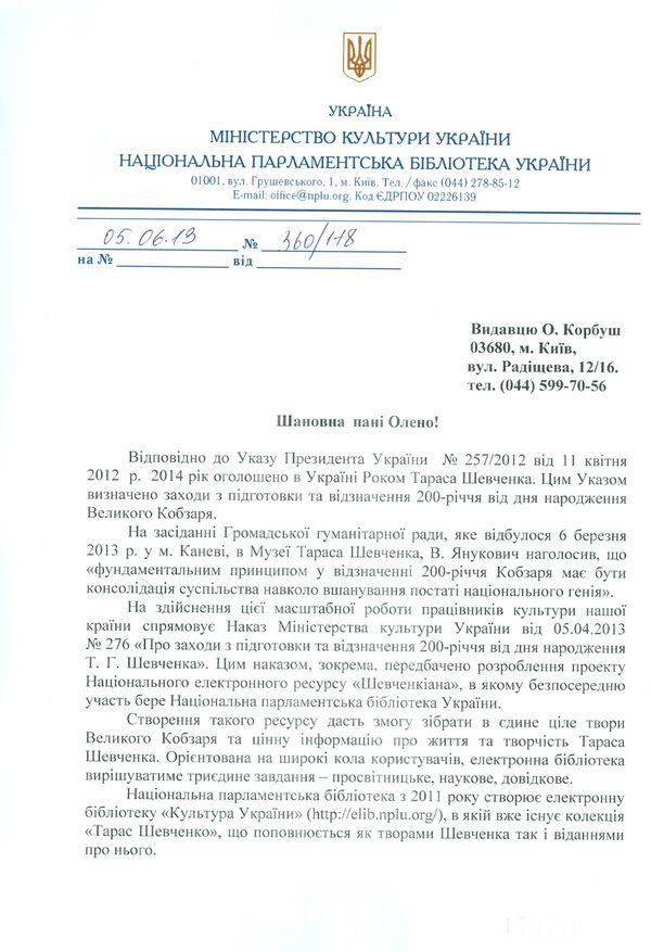 Лист від керівництва Національної Парламентської бібліотеки України арк.1