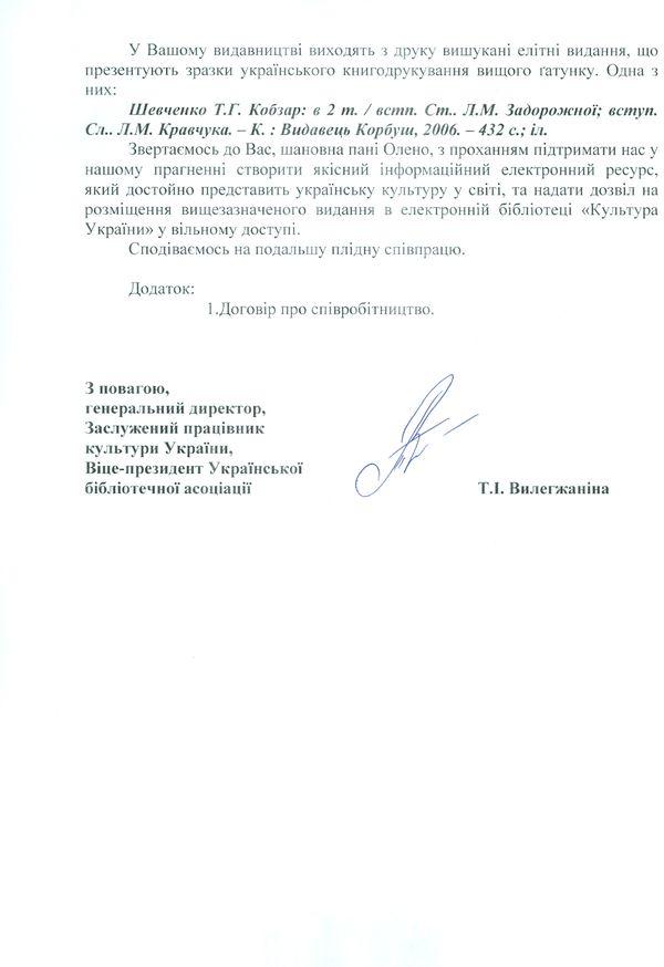 Лист від керівництва Національної Парламентської бібліотеки України арк.2