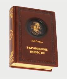 Н.В.Гоголь. Украинские повести (миниатюра)