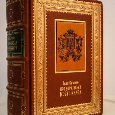 Про українську мову і книгу – Іван Огієнко