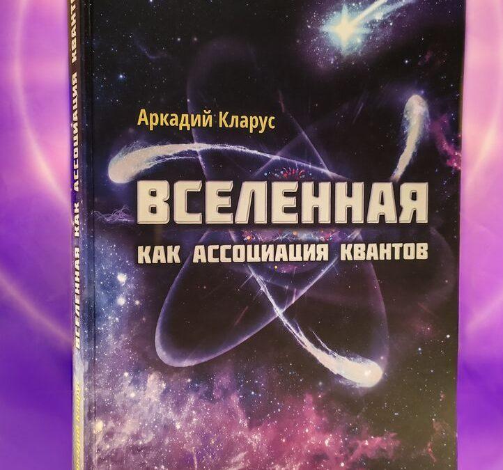 «Вселенная как ассоциация квантов» — (автор Аркадій Кларус)