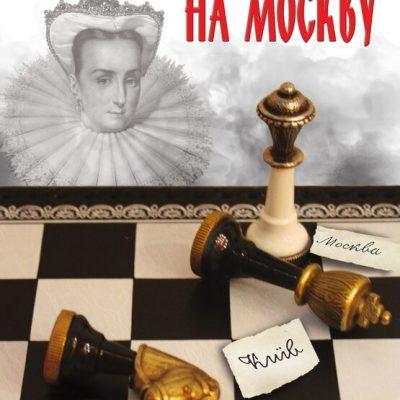 """""""Похід на Москву"""" (історичний роман) Павло Блавацький"""