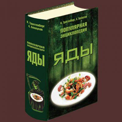 """""""ЯДЫ"""" - И. Трахтенберг, А. Белоусов"""