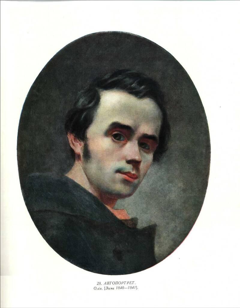 Т.Г.Шевченко автопортрет