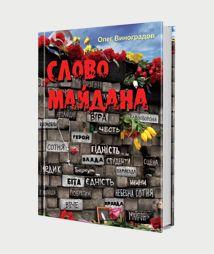 «Слово Майдана» Олега Виноградова (миниатюра)