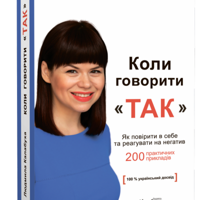 """Коли говорити ""ТАК"" – Людмила Калабуха"