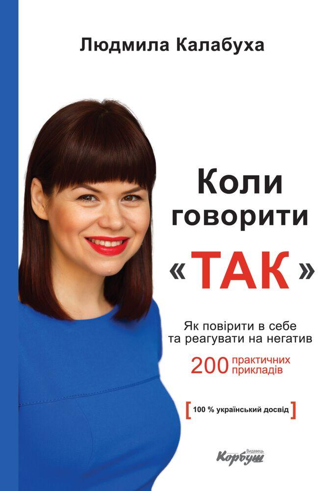 """""""Коли говорити """"ТАК"""" автор Людмила Калабуха"""