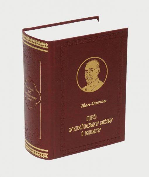 Про Українську мову і книгу - Иван Огиенко