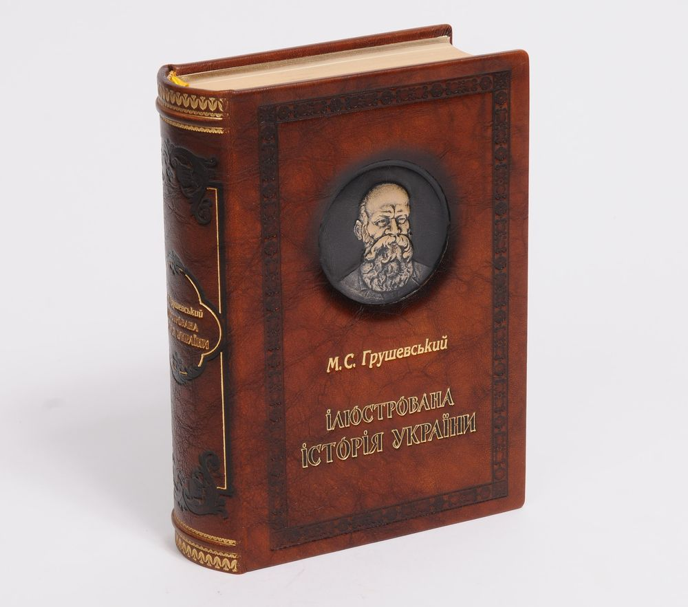 «Ілюстрована історія України» Михаила Грушевского