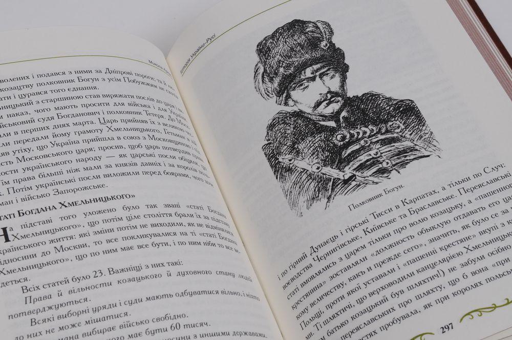 """""""История Украины-Руси"""" Николая Аркаса (140х205 мм)"""