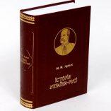 Витоки свободи. 3 тома