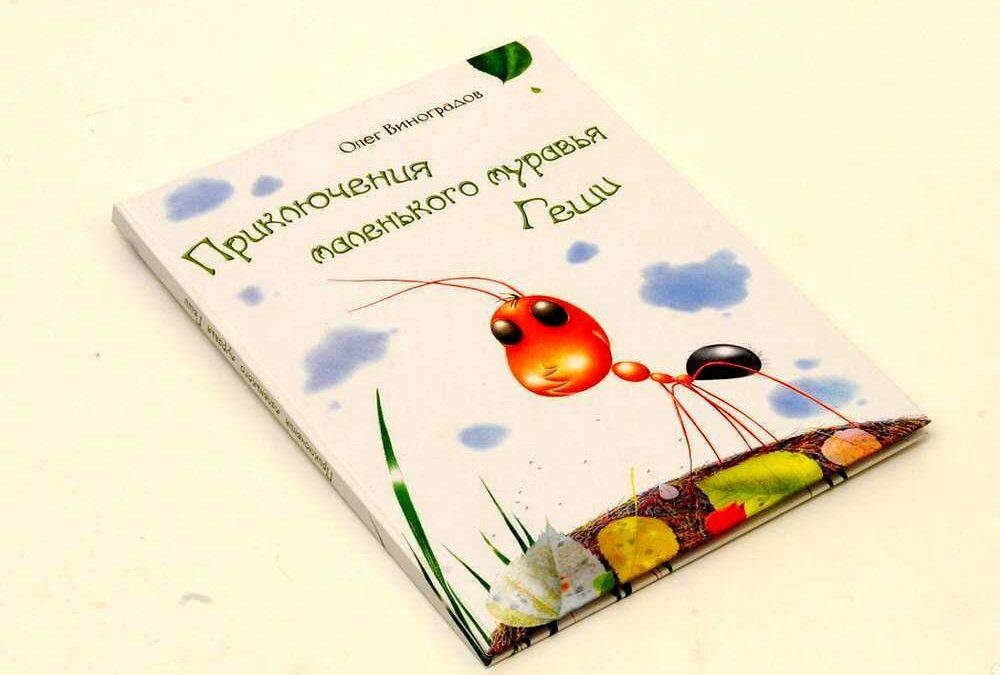 «Приключения маленького муравья Геши»