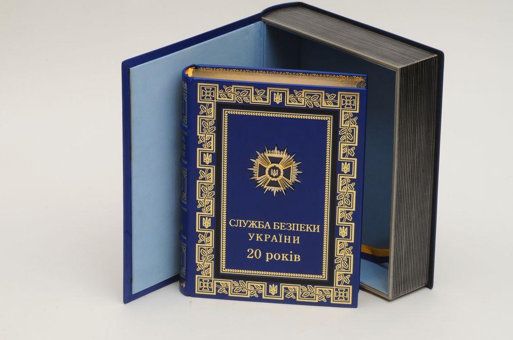 До 20-ти річчя Служби безпеки України