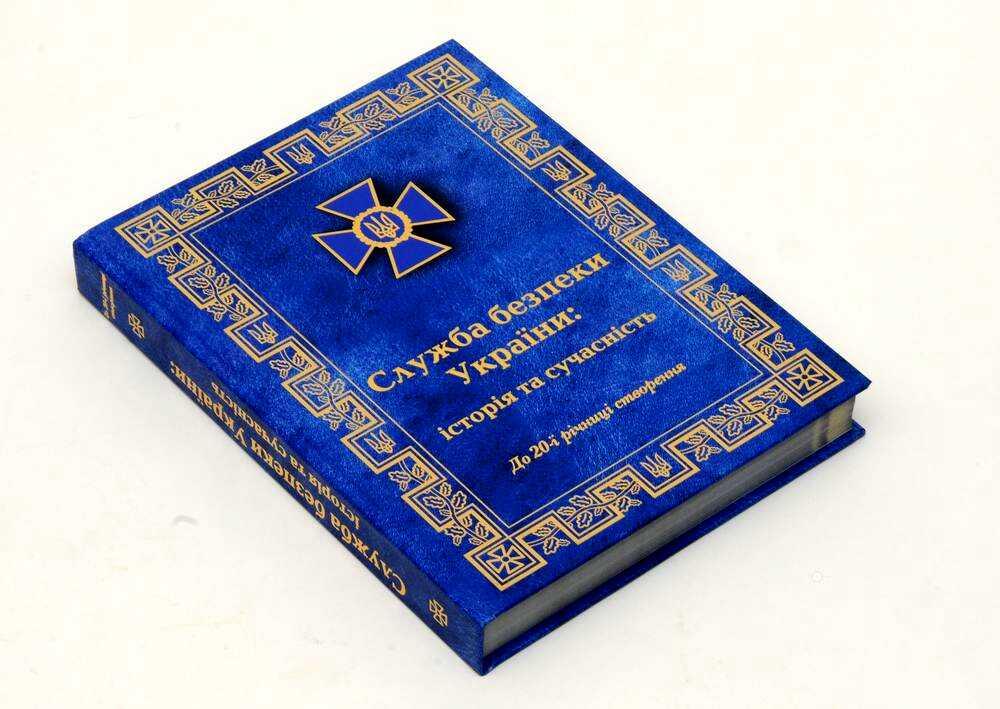 """""""Служба Безпеки України: Історія і сучасність"""""""