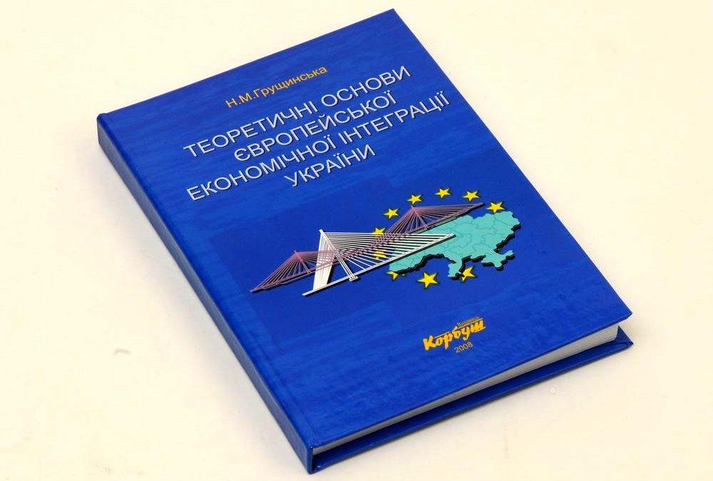 «Теоретичні основи європейської економічної інтеграції України»