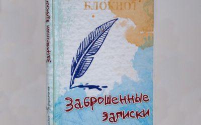 «Заброшенные записки» — Наталия Грущинская