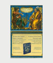 Игральные карты «Энеида» (коллекционные) (миниатюра)