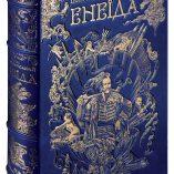 «Енеїда» Ивана Котляревского (коллекционное издание)