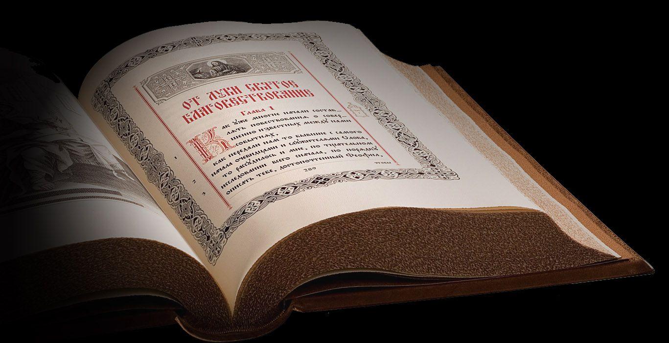 Святое Евангелие (разворот)