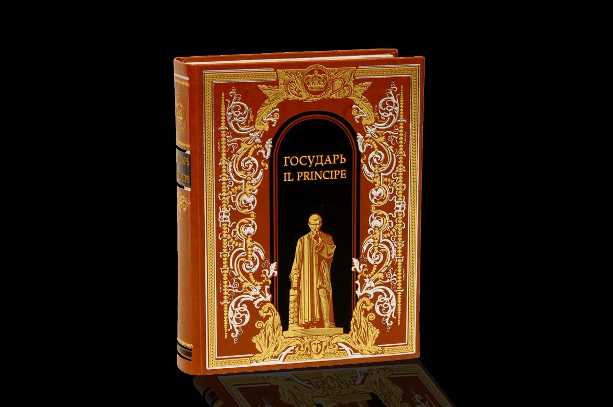 «Государь» Никколо Макиавелли (подарочное издание)