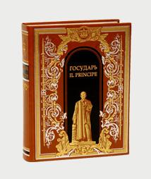 «Государь» Никколо Макиавелли (подарочное издание) (миниатюра)