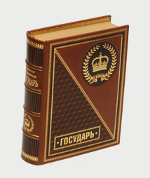 «Государь» Никколо Макиавелли (коллекционное издание)