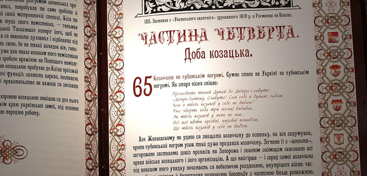 «Иллюстрированная история Украины» Михаила Грушевского