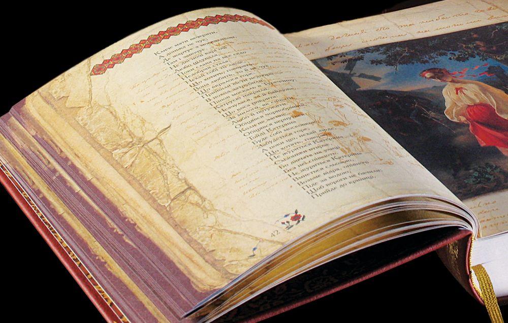 «Кобзарь» Т. Г. Шевченка (2 т.) (подарочное издание)