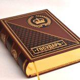 «Государь» Никколо Макиавелли (коллекционное издание) процесс изготовления
