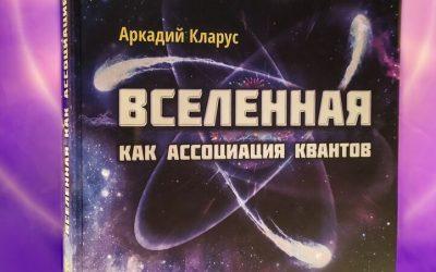 """""""Вселенная как ассоциация квантов"""" – (автор Аркадій Кларус)"""
