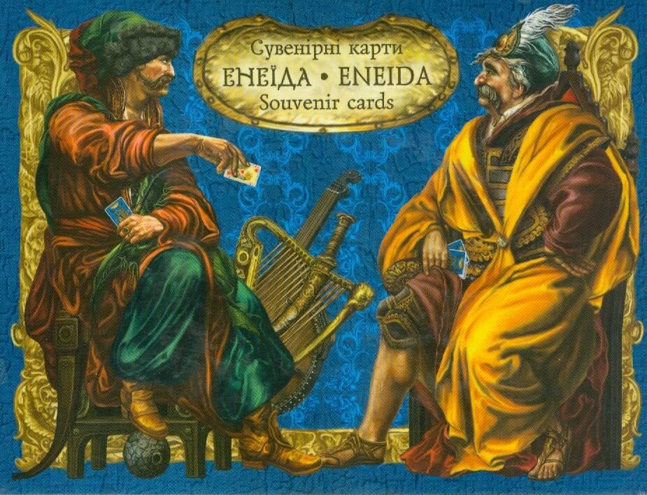 Игральные карты «Энеида» (сувенирные)